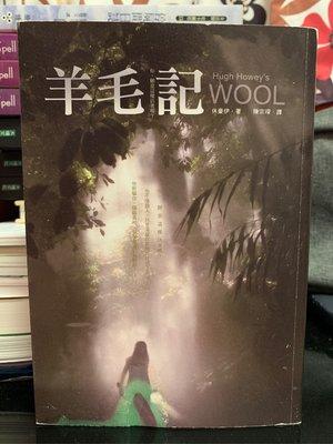 羊毛記 Hugh Howey's Wool