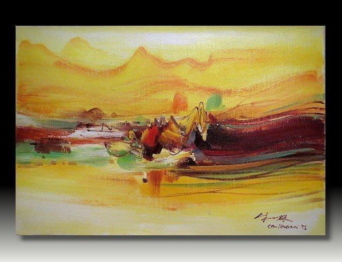 【 金王記拍寶網 】U991 朱德群 款 抽象 手繪原作 厚麻布油畫一張 罕見 稀少 藝術無價~