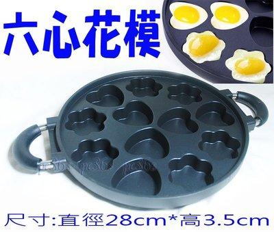 『尚宏』』六心花模 送配件矽膠刷與叉子 ( 可做雞蛋模 煎蛋盤 鬆餅模 紅豆餅模 鬆餅烤盤 用)