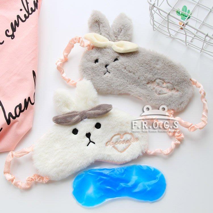F.R.O.G.S K40180茸毛兔兔蝴蝶結灰白造型美容熱敷冰敷眼罩睡眠眼罩冰袋可拿睡覺休息不透光(現+預)