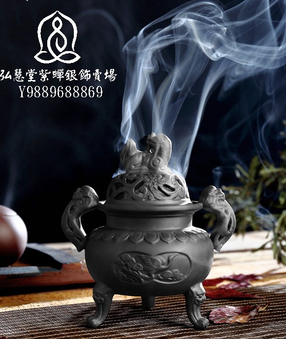 【弘慧堂】 紫砂香爐茶道熏香爐倒流檀香盤香爐陶瓷香薰家用室內擺件凈化空氣