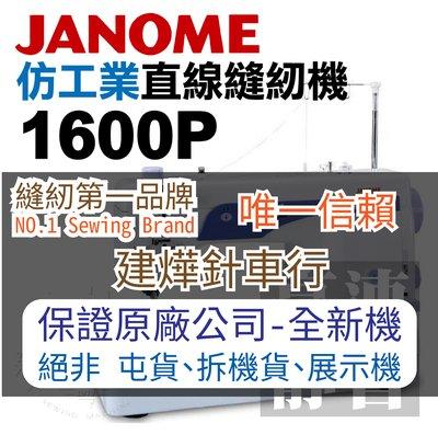 """縫紉唯一信任品牌""""建燁車行""""車樂美 仿工業直線縫紉機 1600P 超靜音超快速 JANOME"""