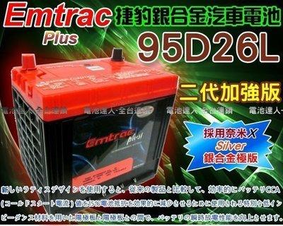 【中壢電池】Emtrac 95D26L 捷豹 超銀合金 汽車電池 ROGUE TEANA X-TRAIL PREVIA