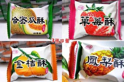 3號味蕾 量販團購網~朋富鳳梨酥3000公克(草莓、金桔、哈蜜瓜、鳳梨酥)量販價【此商品不適合超取】另有台灣造型鳳梨酥