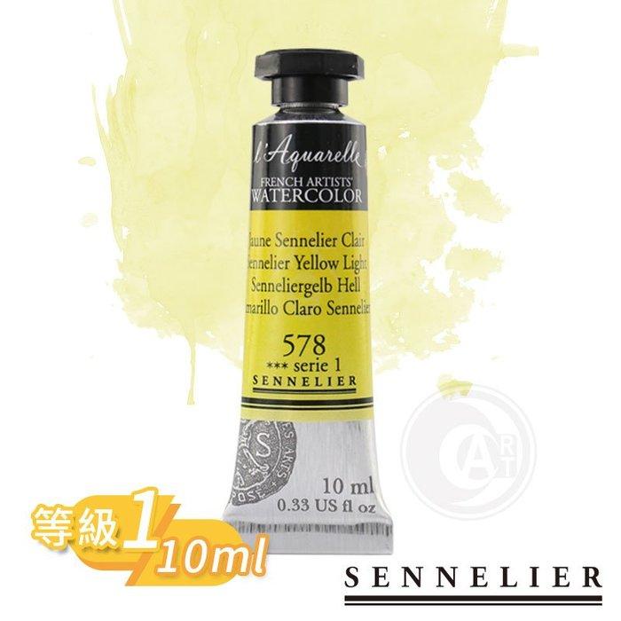 『ART小舖』法國SENNELIER申內利爾專家蜂蜜水彩10ml單支 等級1