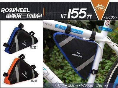 ☆PART2單車   BC05   Roswheel 自行車架用 三角包 車包 工具包 促銷價 155元 pa