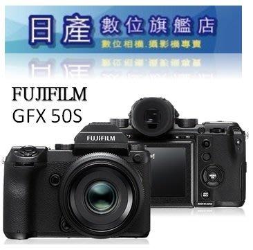 【日產旗艦】富士 FUJIFILM FUJI GFX 50S 單機身 BODY 平行輸入 繁體中文