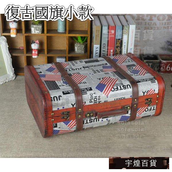 《宇煌》道具皮箱拍攝老式歐式木質木箱復古收納箱仿古櫥窗手提箱裝飾復古國旗小款_aBHM
