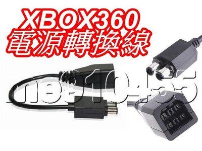 XBOX 360轉ONE電源線 轉接線 XBOX360電源線 厚機轉薄機 電源轉換線 給 XBOX ONE用電源線 現貨