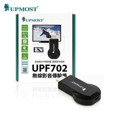 *~新家電錧~*UPMOST [ UPF702 ] 無線影音傳輸棒