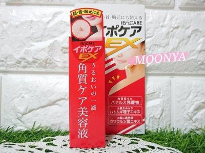 【月牙日系】現貨! 日本 iPOCARE EX 角質護理美容液 18ml 小肉芽 脂肪粒 角質粒 除疣專用