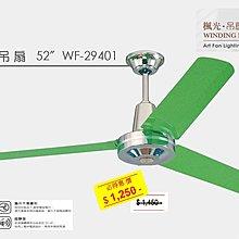 全新*台灣製造*吊扇燈 - WF-29401