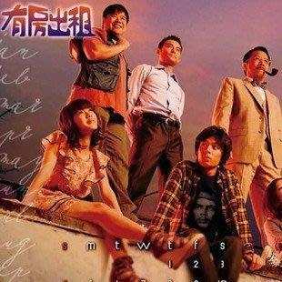 老店新開!【有房出租2/II】姜大衛 唐寧 劉家輝官恩娜 雙語DVD
