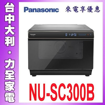 【台中大利】【Panasonic 國際】30公升蒸氣烘烤爐【 NU-SC300B】來電享優惠
