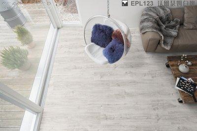 《愛格地板》德國原裝進口EGGER超耐磨木地板,可以直接鋪在磁磚上,比海島型木地板好,比QS或KRONO好EPL12304