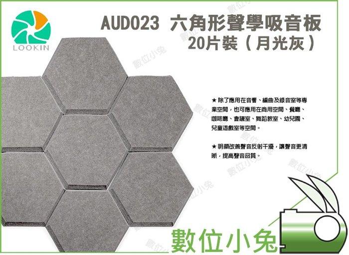 數位小兔【 月光灰 ADU023 KEYSTONE 六角形聲學吸音板 】降噪 美觀 防焰 安全 吸音 灰色 纖維 吸音
