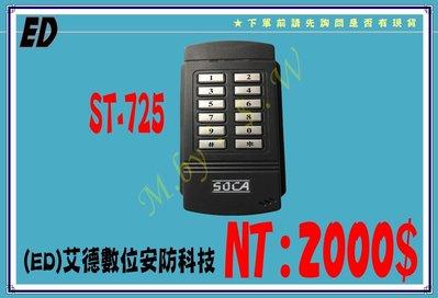 日懋 SOCA ST-725 單機 門禁 讀卡機 刷卡機 設定器