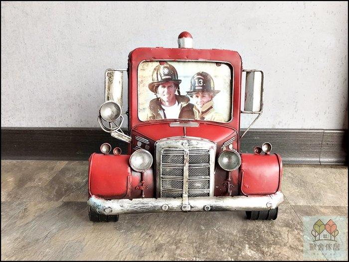 美式鄉村工業風 紅色金屬消防車頭相框 鐵製仿古立體古董車頭相片架 造型相框拍照道具祝賀送禮品【歐舍傢居】