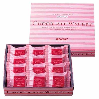 *日式雜貨館*日本北海道限定 ROYCE草莓巧克力威化夾心餅乾 ROYCE巧克力威化餅乾 另:巧克力洋芋片 草莓水果棒