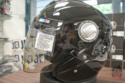 【松部品】ZEUS ZS-625 全碳纖維 素色卡夢半罩安全帽 Zeus Kyt agv arai shoei