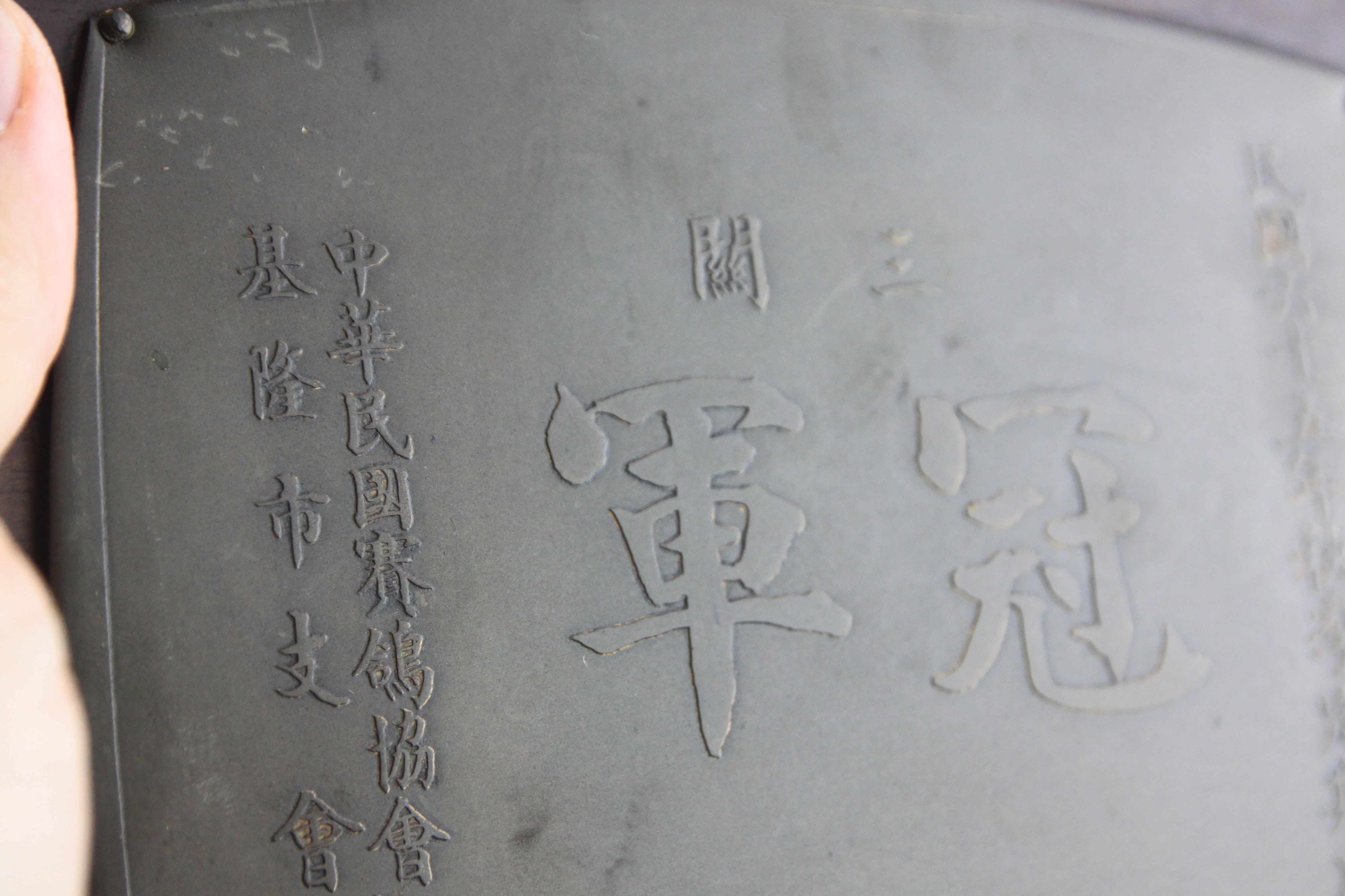中華民國賽鴿協會-基隆市65年冠軍獎牌(非常罕見)(免運費~建議自取確認)