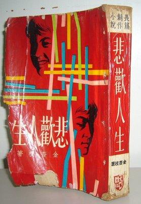 金杏枝早期小說《悲歡人生》作者:金杏枝《文化圖書公司50年4初版》無缺頁.品項如圖