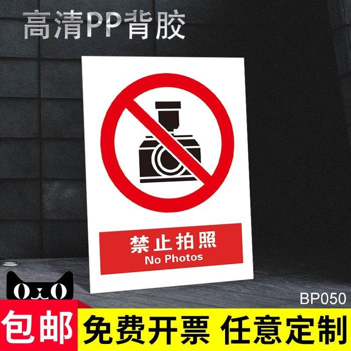 聚吉小屋 #5件起發禁止拍照警示牌告知牌工廠車間倉庫服裝店溫馨提示牌告知卡嚴禁煙火標識牌標志牌定做
