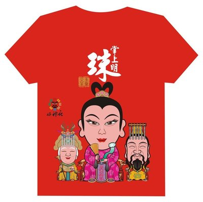 好神好話.玉皇三公主.掌上明珠【KT162】好神化文創T恤