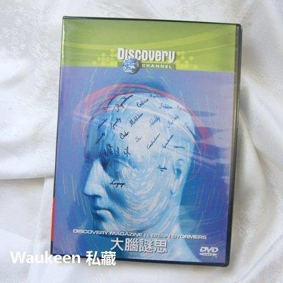 大腦迷思 萬象雜誌 Brain Stormers Discovery Magazine 1 醫學新知 探索頻道