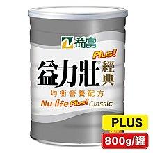 益富 益力壯PLUS經典強化均衡配方 800g/罐