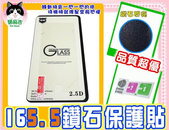 貓麻吉 I5/5S I6 4.7(鑽石閃粉) /5.5  鑽石 閃粉  螢幕 保護貼 強化 鋼化貼 閃亮 清晰 正面貼