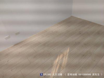❤♥《愛格地板》EGGER超耐磨木地板,「我最便宜」,「EPL080北方淺橡」,「現場完工照片」08006