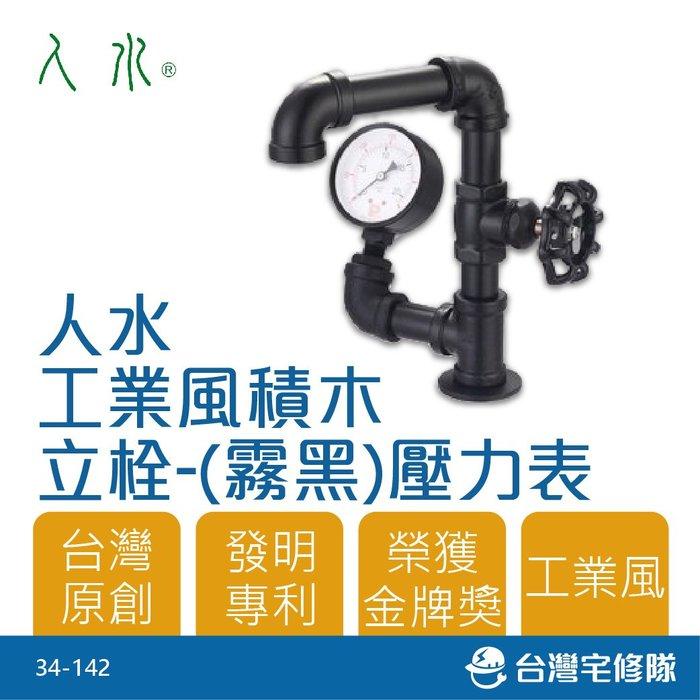 人水 工業風積木立栓(黑銅)壓力表-黑 34-142 設計造型水龍頭 室內室外水栓─台灣宅修隊17ihome