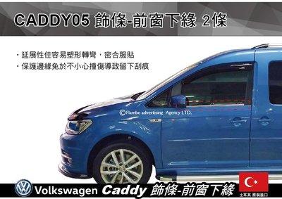 ||MyRack|| VW Caddy  飾條-前窗下緣 2條 CADDY05 防撞邊條 防擦撞防刮傷裝飾條 安裝另計