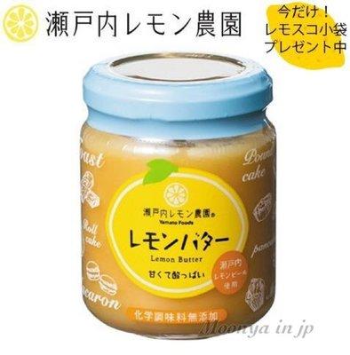【月牙日系】現貨!!日本 瀨戶內檸檬農園 檸檬奶油醬 檸檬抹醬 130G