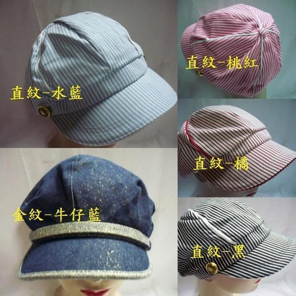 /阿寄帽舖//牛仔直紋.金蔥 男女可載 貝蕾帽!!