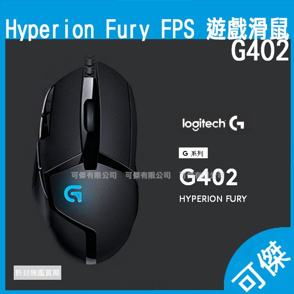 羅技 logitech G402 Hyperion Fury FPS 遊戲滑鼠 有線滑鼠 滑鼠 8個按鈕 公司貨 可傑