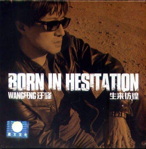 生來彷煌 ( 2CD ) / 汪峰 / 勇敢地生活著,真實地生活著 --- SWI1745