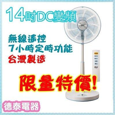 台灣三洋 14吋 DC直流遙控電扇【EF-14DRA】【德泰電器】