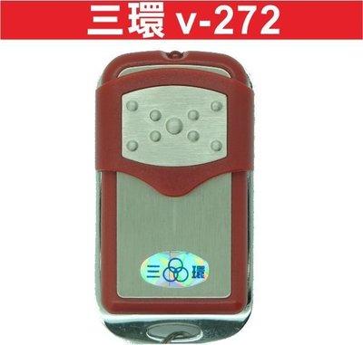 遙控器達人吉盛 三環 v-272 內貼V272 發射器 快速捲門 電動門遙控器 各式遙控器維修 鐵捲門遙控器 拷貝
