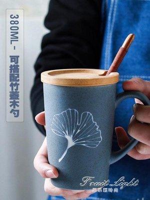 馬克杯 帶蓋勺大容量水杯創意簡約雕刻陶瓷咖啡杯子情侶禮品杯