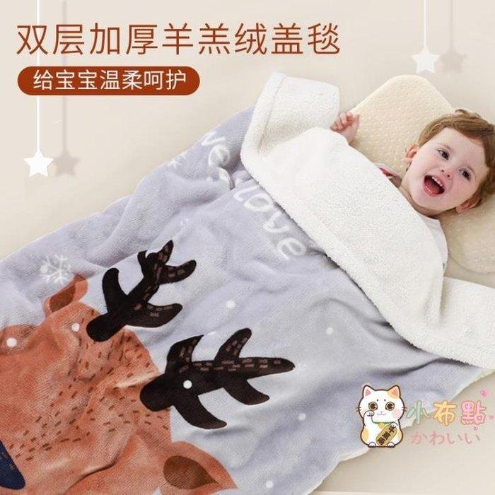 新生的兒寶寶小毛毯子法蘭絨嬰兒秋冬季雙層加厚外出兒童四季冬用
