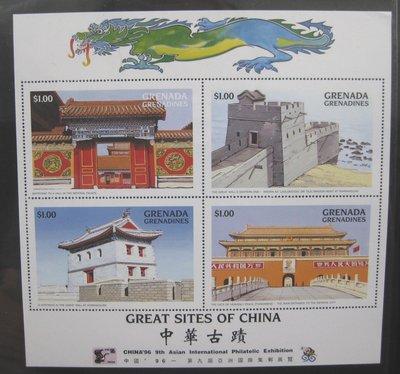 (9 _ 9)~-格瑞那達小版張---1996年---中華古蹟---第九屆亞洲國際集郵展覽--02--外拍---雙僅一張