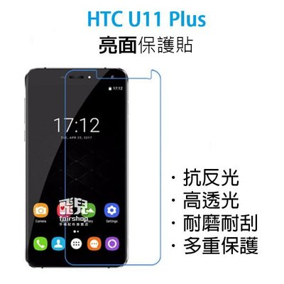 【飛兒】衝評價 ! HTC U11 Plus 保護貼 高透光 亮面 手機貼 抗反光 耐磨 耐刮 多重保護 05