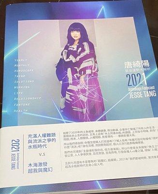 唐綺陽2021星座運勢大解析