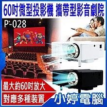 【小婷電腦*投影機】IS愛思全新 60吋微型投影機 P-028 攜帶方便 支援HDMI輸入  隨身碟播放 強化ABS外殼