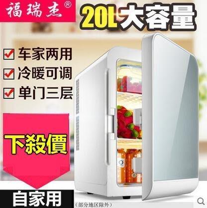 【安安3C】20L車載冰箱迷妳小冰箱小型家用制冷宿舍車家兩用冷暖器 汽車精品