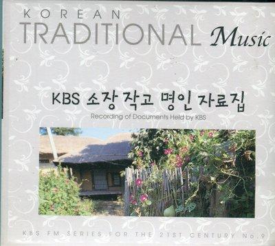 【嘟嘟音樂坊】Rrecording Of Documents Hold By KBS Vol. 9    (全新未拆封)