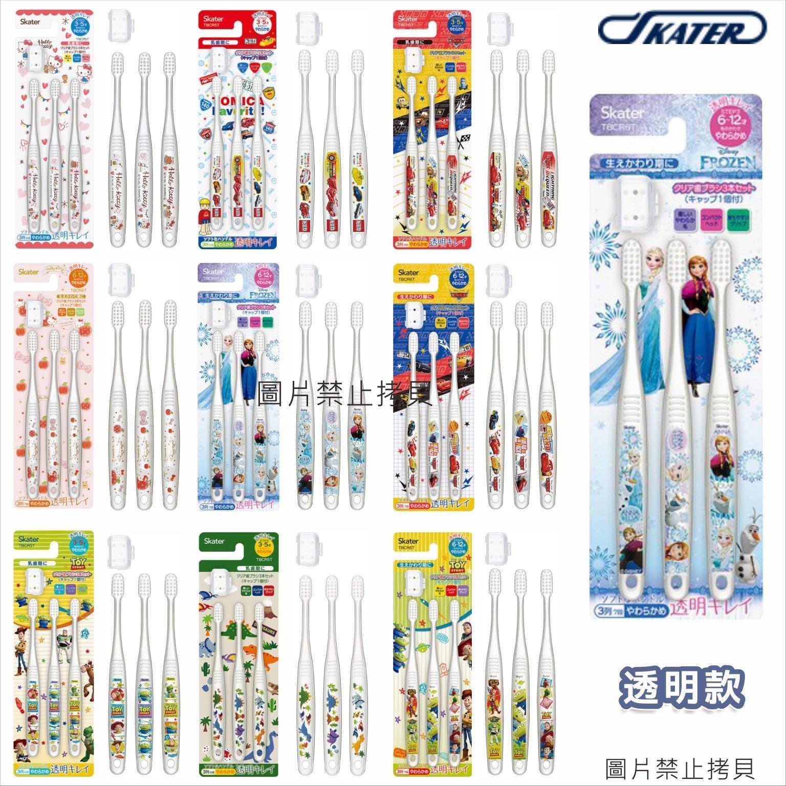 日本熱銷 Skater兒童牙刷3入組 透明款(附蓋)3~5/6~12歲 TOMICA汽車/冰雪女王/玩具總動員