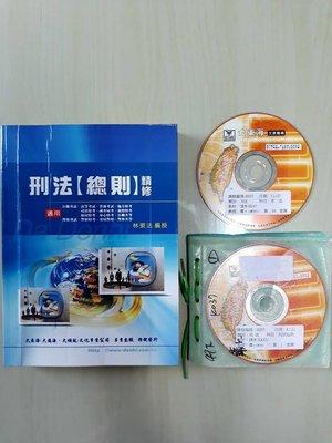 大東海DVD函授 – 100刑法總則 – 蕭友銘